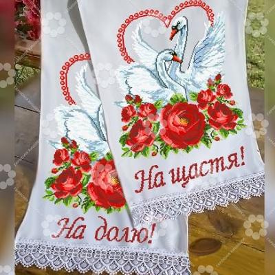 """Рушник свадебный """"Лебеді в серці"""""""
