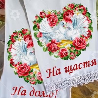 """Рушник свадебный """"Т №2"""""""