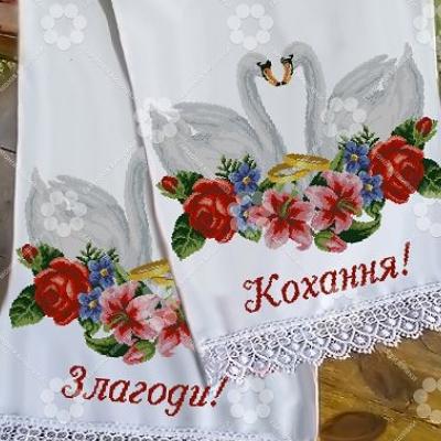"""Рушник свадебный """"Т №1"""""""