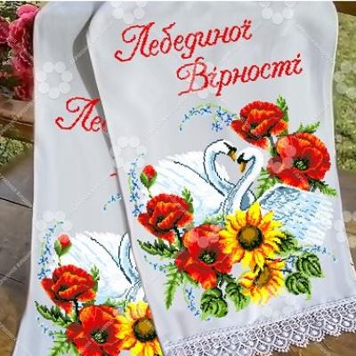 """Рушник свадебный """"Т №3"""""""