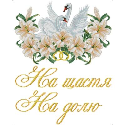 """Рушник свадебный """"Т 12"""""""