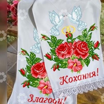 """Рушник свадебный """"Т 8"""""""